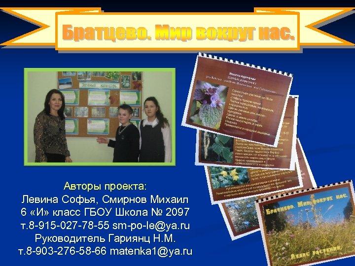 Авторы проекта: Левина Софья, Смирнов Михаил 6 «И» класс ГБОУ Школа № 2097 т.