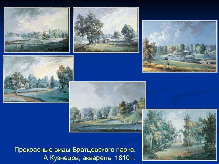 Прекрасные виды Братцевского парка. А. Кузнецов, акварель, 1810 г.