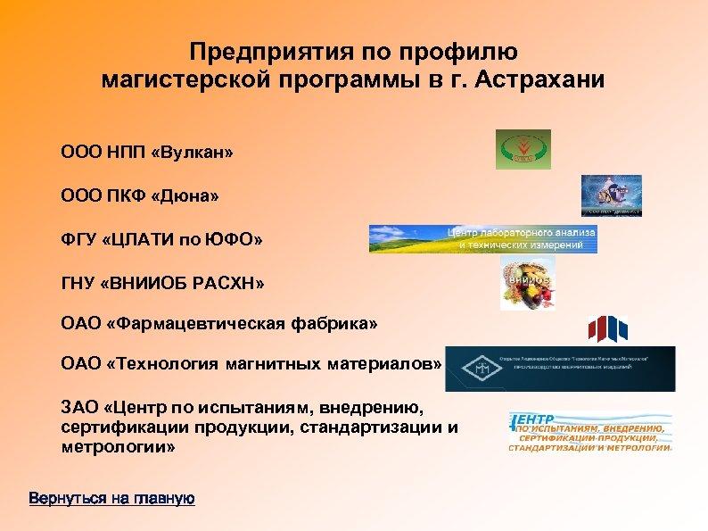 Предприятия по профилю магистерской программы в г. Астрахани ООО НПП «Вулкан» ООО ПКФ «Дюна»