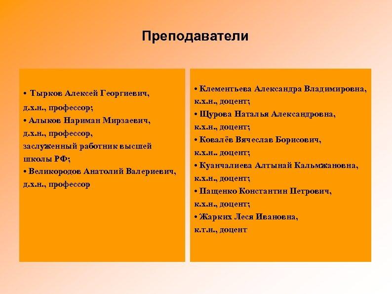Преподаватели • Тырков Алексей Георгиевич, д. х. н. , профессор; • Алыков Нариман Мирзаевич,