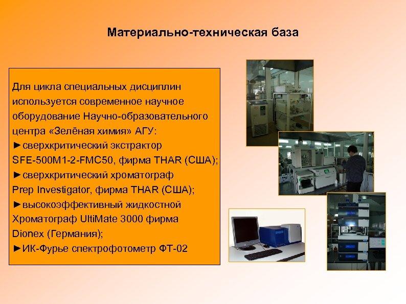 Материально-техническая база Для цикла специальных дисциплин используется современное научное оборудование Научно-образовательного центра «Зелёная химия»