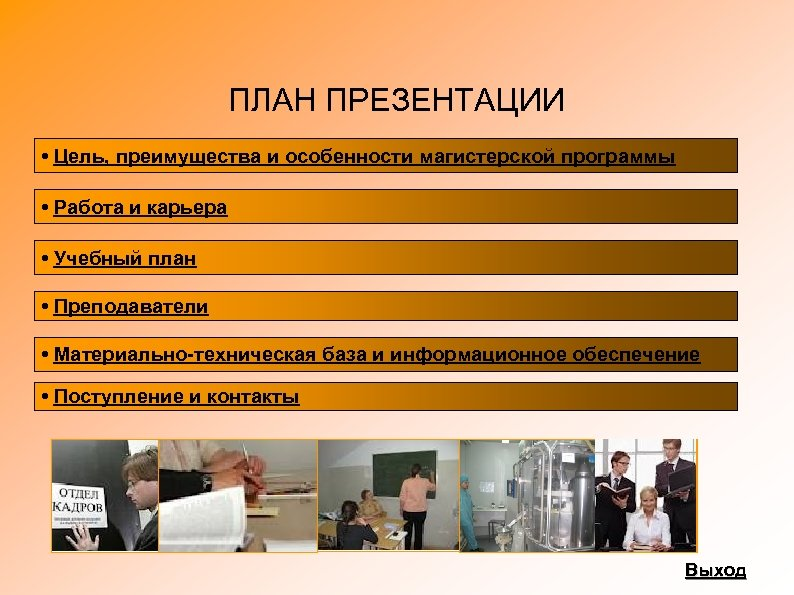 ПЛАН ПРЕЗЕНТАЦИИ • Цель, преимущества и особенности магистерской программы • Работа и карьера •