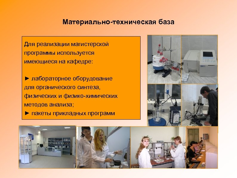 Материально-техническая база Для реализации магистерской программы используется имеющиеся на кафедре: ► лабораторное оборудование для
