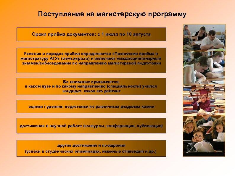 Поступление на магистерскую программу Сроки приёма документов: с 1 июля по 10 августа Условия