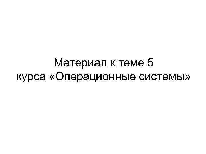 Материал к теме 5 курса «Операционные системы»