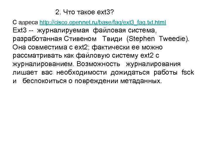 2. Что такое ext 3? С адреса http: //cisco. opennet. ru/base/faq/ext 3_faq. txt.