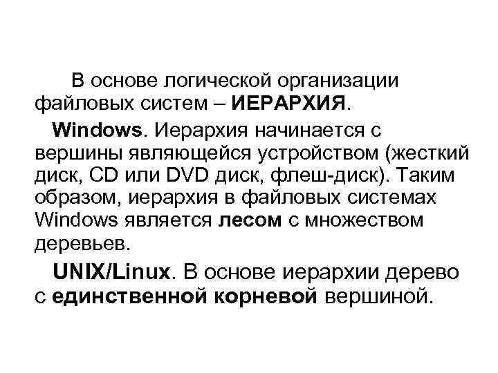В основе логической организации файловых систем – ИЕРАРХИЯ. Windows. Иерархия начинается с вершины