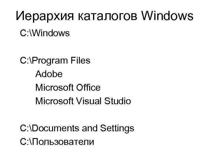 Иерархия каталогов Windows C: Program Files Adobe Microsoft Office Microsoft Visual Studio C: Documents