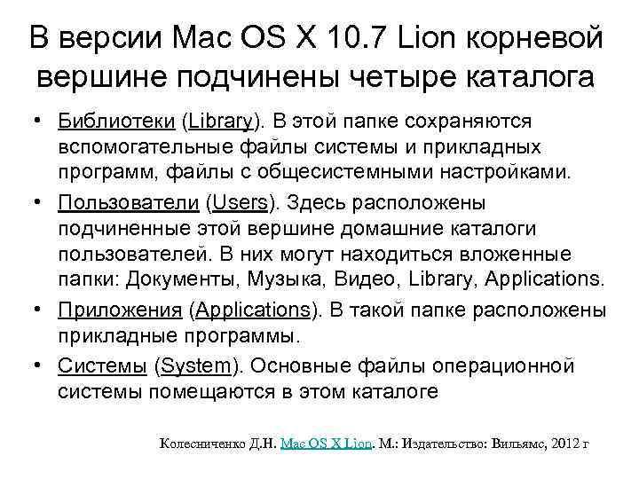 В версии Mac OS X 10. 7 Lion корневой вершине подчинены четыре каталога •
