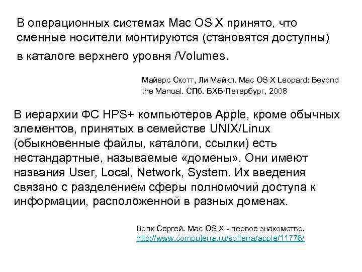 В операционных системах Mac OS X принято, что сменные носители монтируются (становятся доступны) в