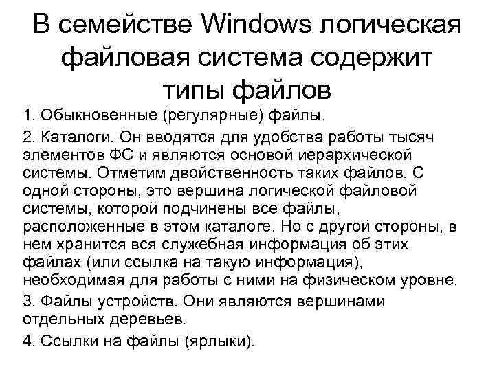 В семействе Windows логическая файловая система содержит типы файлов 1. Обыкновенные (регулярные) файлы. 2.