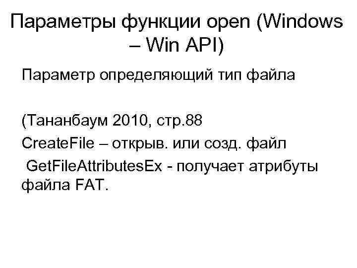 Параметры функции open (Windows – Win API) Параметр определяющий тип файла (Тананбаум 2010, стр.