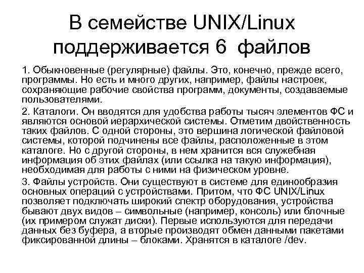 В семействе UNIX/Linux поддерживается 6 файлов 1. Обыкновенные (регулярные) файлы. Это, конечно, прежде всего,