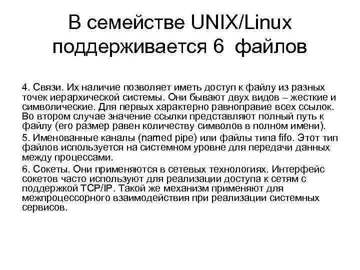 В семействе UNIX/Linux поддерживается 6 файлов 4. Связи. Их наличие позволяет иметь доступ к