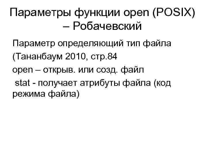 Параметры функции open (POSIX) – Робачевский Параметр определяющий тип файла (Тананбаум 2010, стр. 84