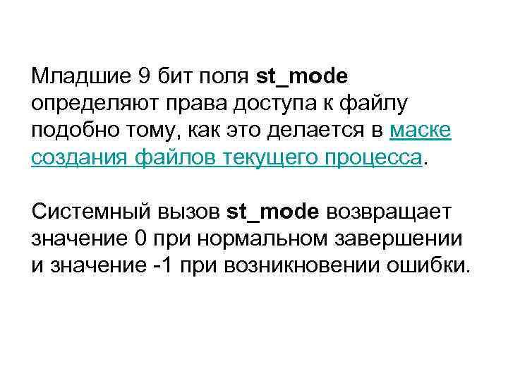 Младшие 9 бит поля st_mode определяют права доступа к файлу подобно тому, как это