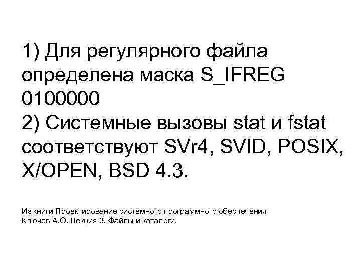 1) Для регулярного файла определена маска S_IFREG 0100000 2) Системные вызовы stat и fstat