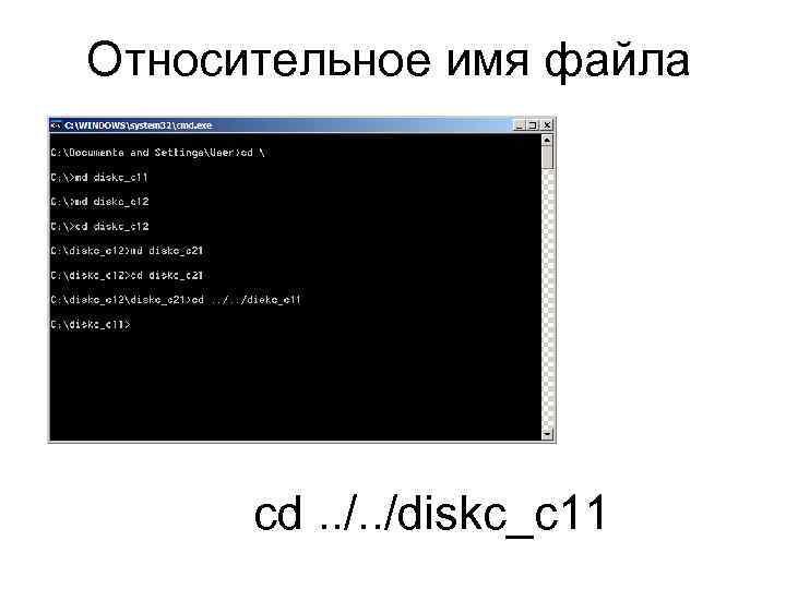 Относительное имя файла cd. . /diskc_c 11
