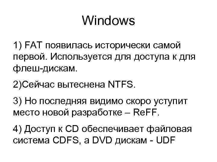 Windows 1) FAT появилась исторически самой первой. Используется для доступа к для флеш-дискам. 2)Сейчас