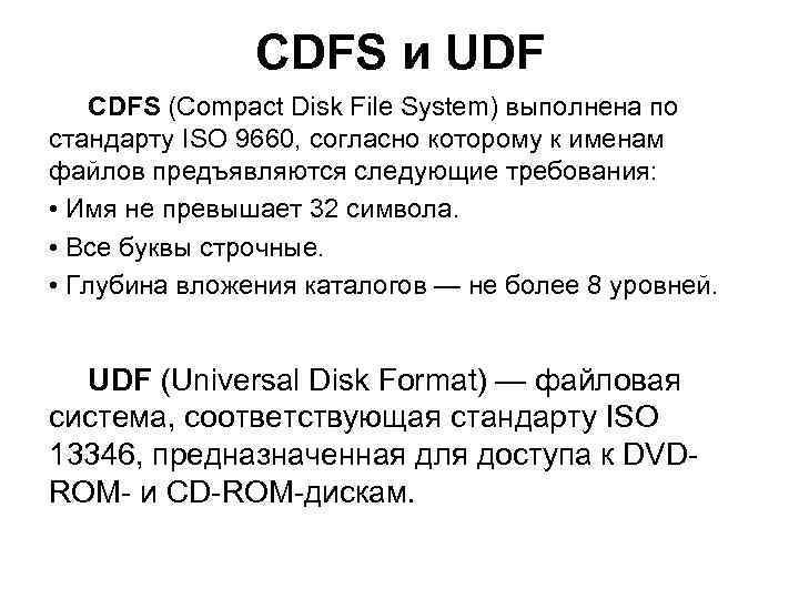 CDFS и UDF CDFS (Compact Disk File System) выполнена по стандарту ISO 9660, согласно
