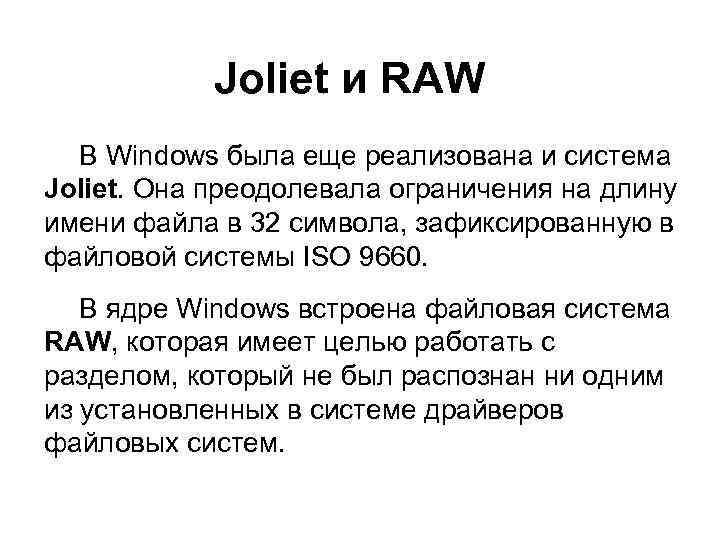Joliet и RAW В Windows была еще реализована и система Joliet. Она преодолевала ограничения