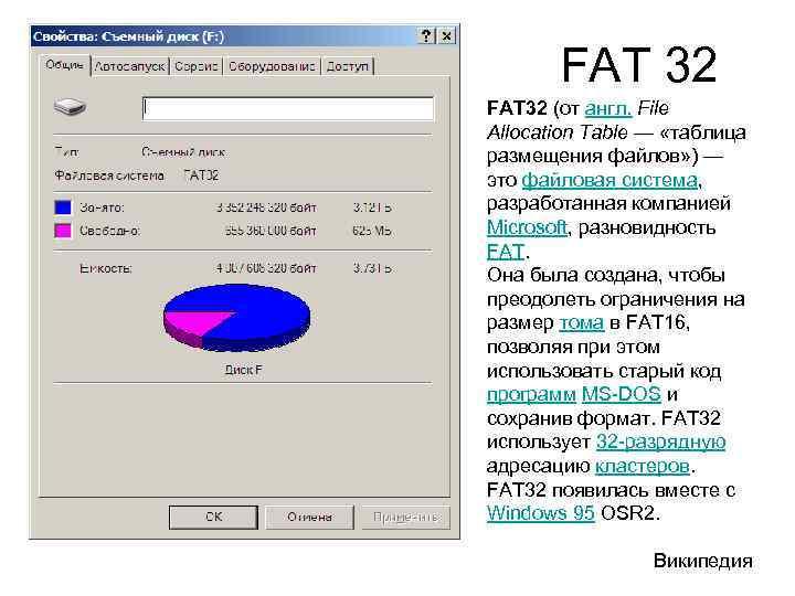 FAT 32 (от англ. File Allocation Table — «таблица размещения файлов» ) — это