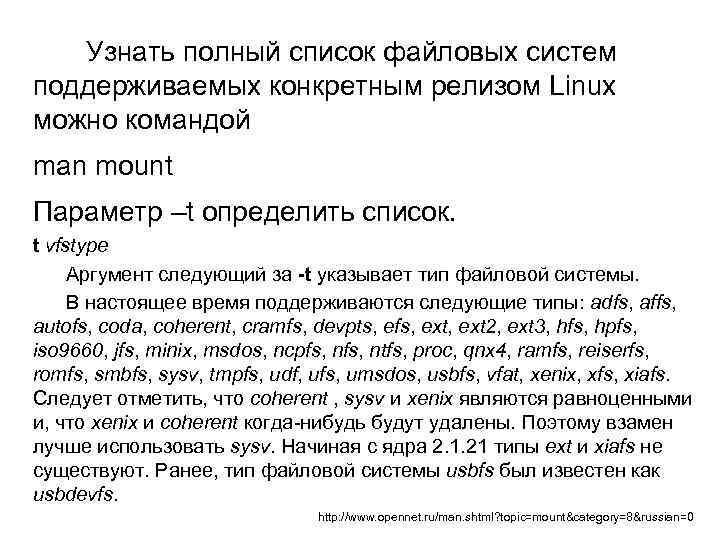 Узнать полный список файловых систем поддерживаемых конкретным релизом Linux можно командой man mount