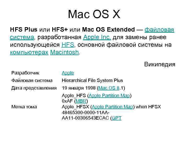 Mac OS X HFS Plus или HFS+ или Mac OS Extended — файловая система,