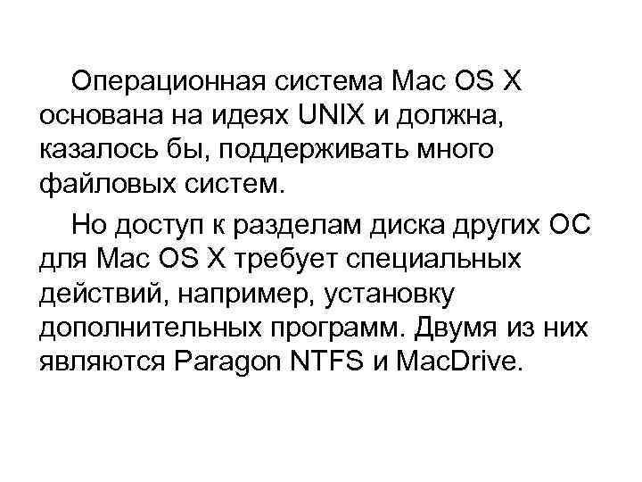 Операционная система Mac OS X основана на идеях UNIX и должна, казалось бы, поддерживать