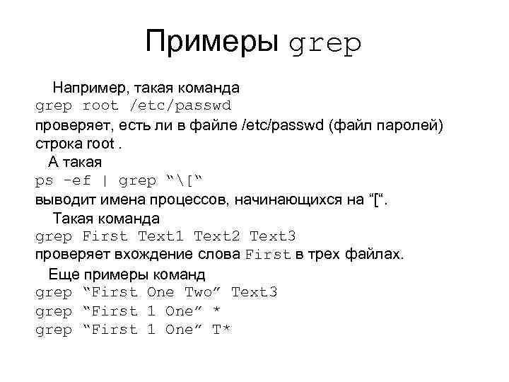 Примеры grep Например, такая команда grep root /etc/passwd проверяет, есть ли в файле /etc/passwd