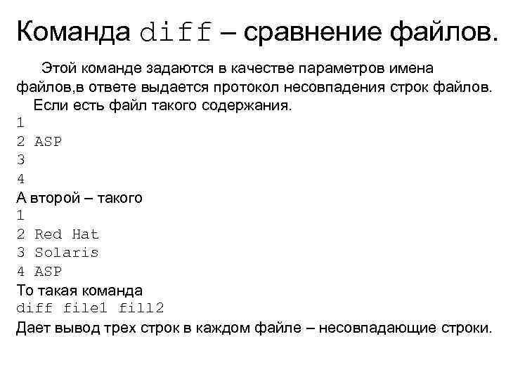 Команда diff – сравнение файлов. Этой команде задаются в качестве параметров имена файлов, в