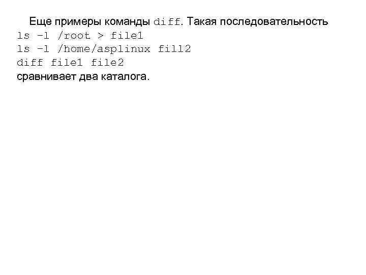 Еще примеры команды diff. Такая последовательность ls –l /root > file 1 ls