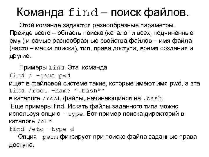 Команда find – поиск файлов. Этой команде задаются разнообразные параметры. Прежде всего – область