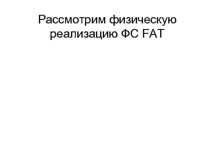 Рассмотрим физическую реализацию ФС FAT