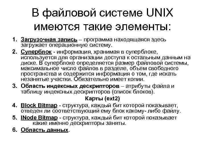 В файловой системе UNIX имеются такие элементы: 1. Загрузочная запись – программа находящаяся здесь