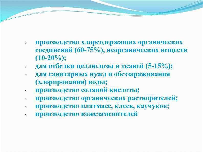 • • производство хлорсодержащих органических соединений (60 -75%), неорганических веществ (10 -20%); для