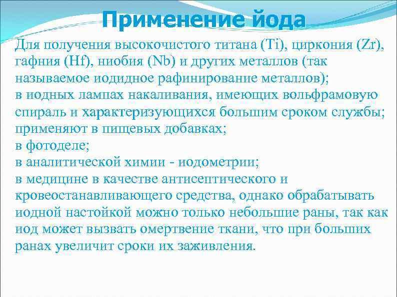 Применение йода Для получения высокочистого титана (Ti), циркония (Zr), гафния (Hf), ниобия (Nb) и