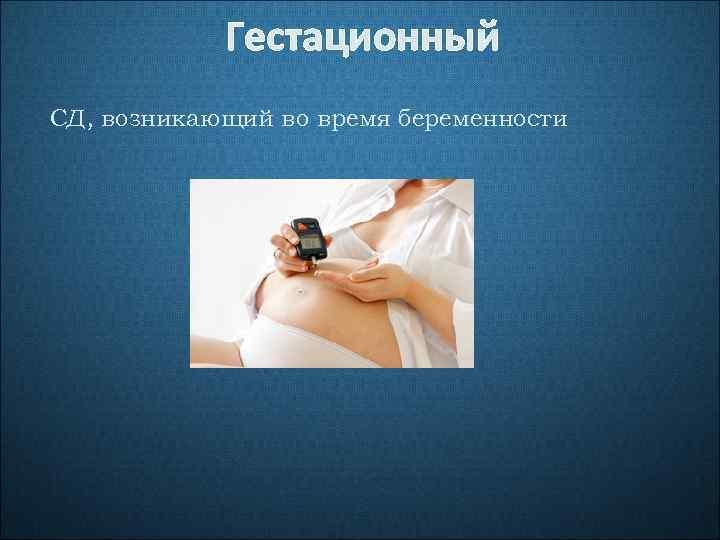 Гестационный СД, возникающий во время беременности
