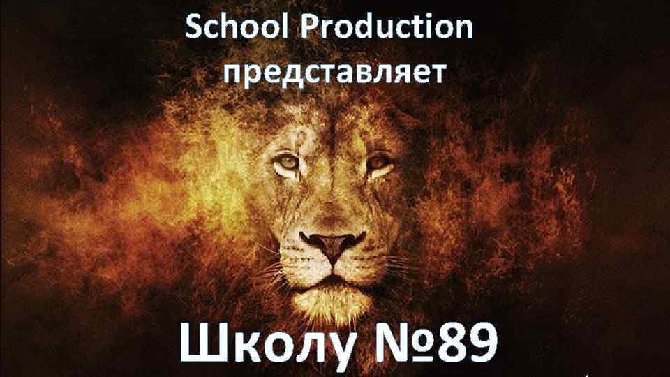 School Production представляет Школу № 89