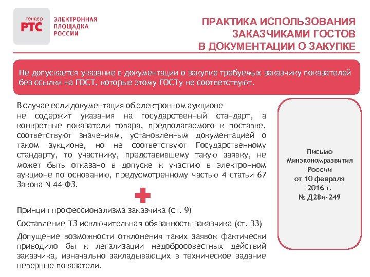 ПРАКТИКА ИСПОЛЬЗОВАНИЯ ЗАКАЗЧИКАМИ ГОСТОВ В ДОКУМЕНТАЦИИ О ЗАКУПКЕ Не допускается указание в документации о