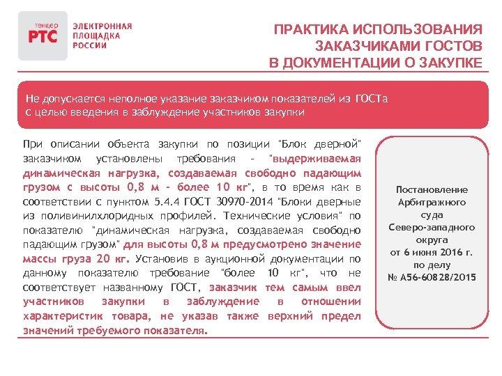 ПРАКТИКА ИСПОЛЬЗОВАНИЯ ЗАКАЗЧИКАМИ ГОСТОВ В ДОКУМЕНТАЦИИ О ЗАКУПКЕ Не допускается неполное указание заказчиком показателей