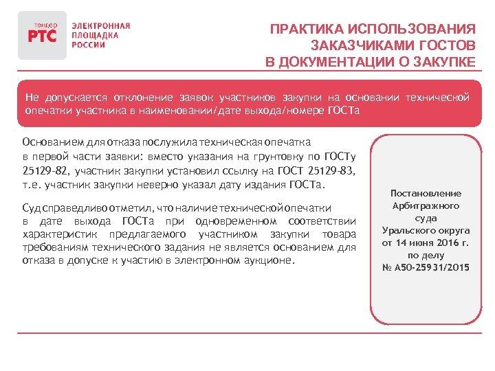 ПРАКТИКА ИСПОЛЬЗОВАНИЯ ЗАКАЗЧИКАМИ ГОСТОВ В ДОКУМЕНТАЦИИ О ЗАКУПКЕ Не допускается отклонение заявок участников закупки