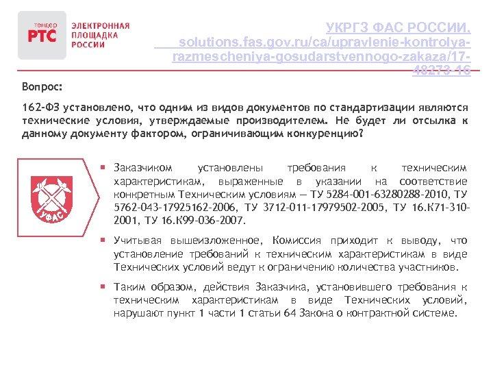 УКРГЗ ФАС РОССИИ, solutions. fas. gov. ru/ca/upravlenie-kontrolyarazmescheniya-gosudarstvennogo-zakaza/1748273 -16 Вопрос: 162 -ФЗ установлено, что одним