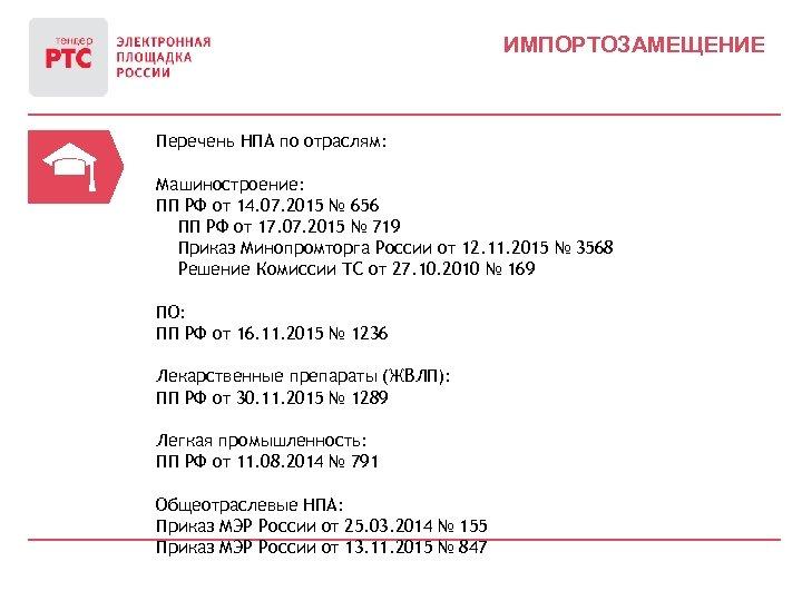 ИМПОРТОЗАМЕЩЕНИЕ Перечень НПА по отраслям: Машиностроение: ПП РФ от 14. 07. 2015 № 656