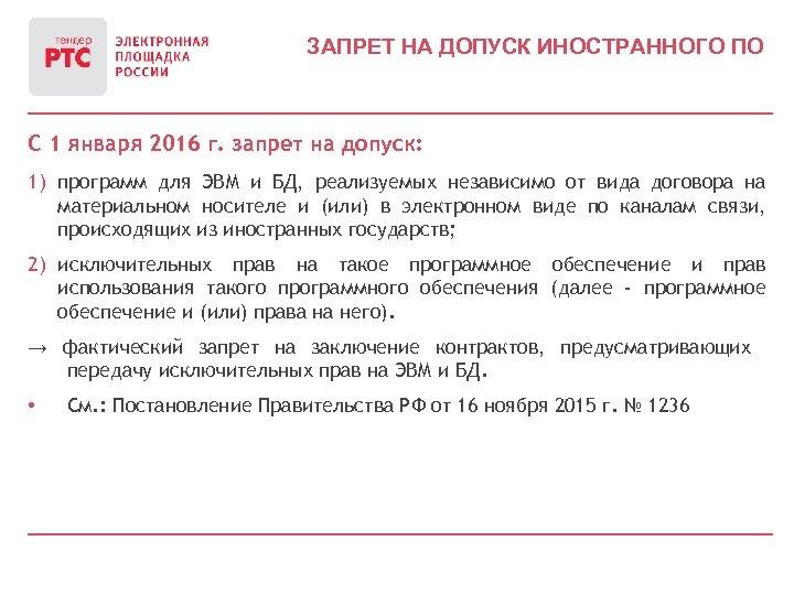 ЗАПРЕТ НА ДОПУСК ИНОСТРАННОГО ПО С 1 января 2016 г. запрет на допуск: 1)