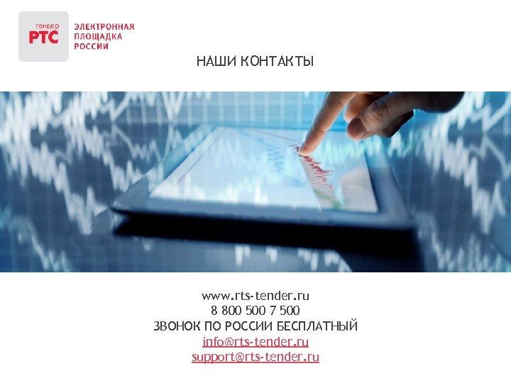 НАШИ КОНТАКТЫ www. rts-tender. ru 8 800 500 7 500 ЗВОНОК ПО РОССИИ БЕСПЛАТНЫЙ