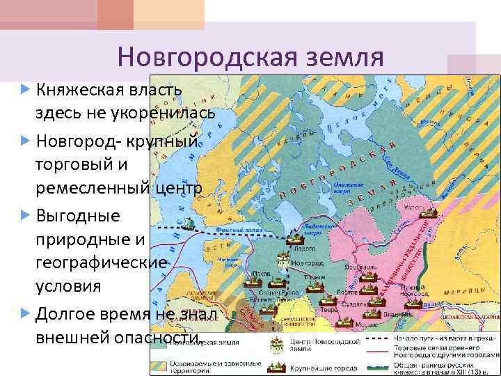Новгородская земля Княжеская власть здесь не укоренилась Новгород- крупный торговый и ремесленный центр Выгодные