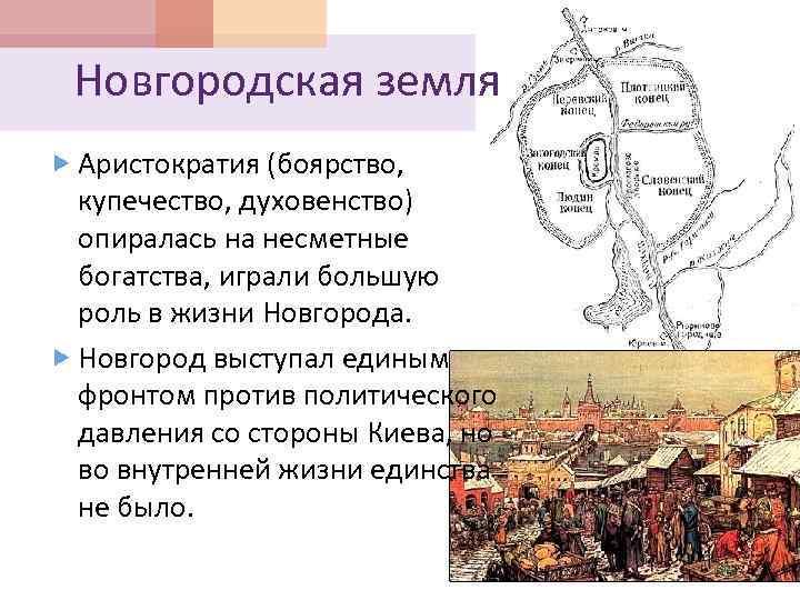Новгородская земля Аристократия (боярство, купечество, духовенство) опиралась на несметные богатства, играли большую роль в
