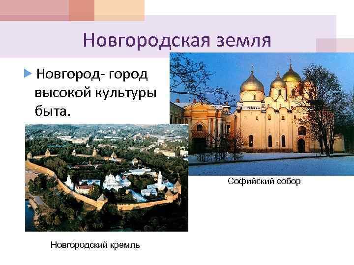 Новгородская земля Новгород- город высокой культуры быта. Софийский собор Новгородский кремль