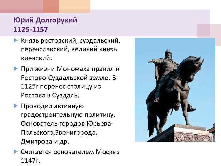 Юрий Долгорукий 1125 -1157 Князь ростовский, суздальский, переяславский, великий князь киевский. При жизни Мономаха